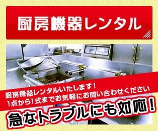 厨房機器レンタル